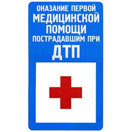 Оказание первой медицинской помощи пострадавшим при ДТП